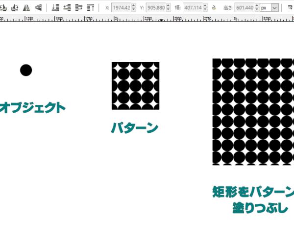 inkscapeのタイルクローンでドットパターンを作る手順