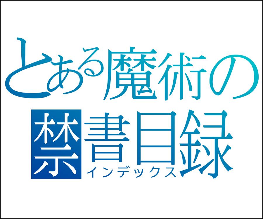 「とあるのロゴジェネレーター」を参考にinkscapeでロゴをリメイク