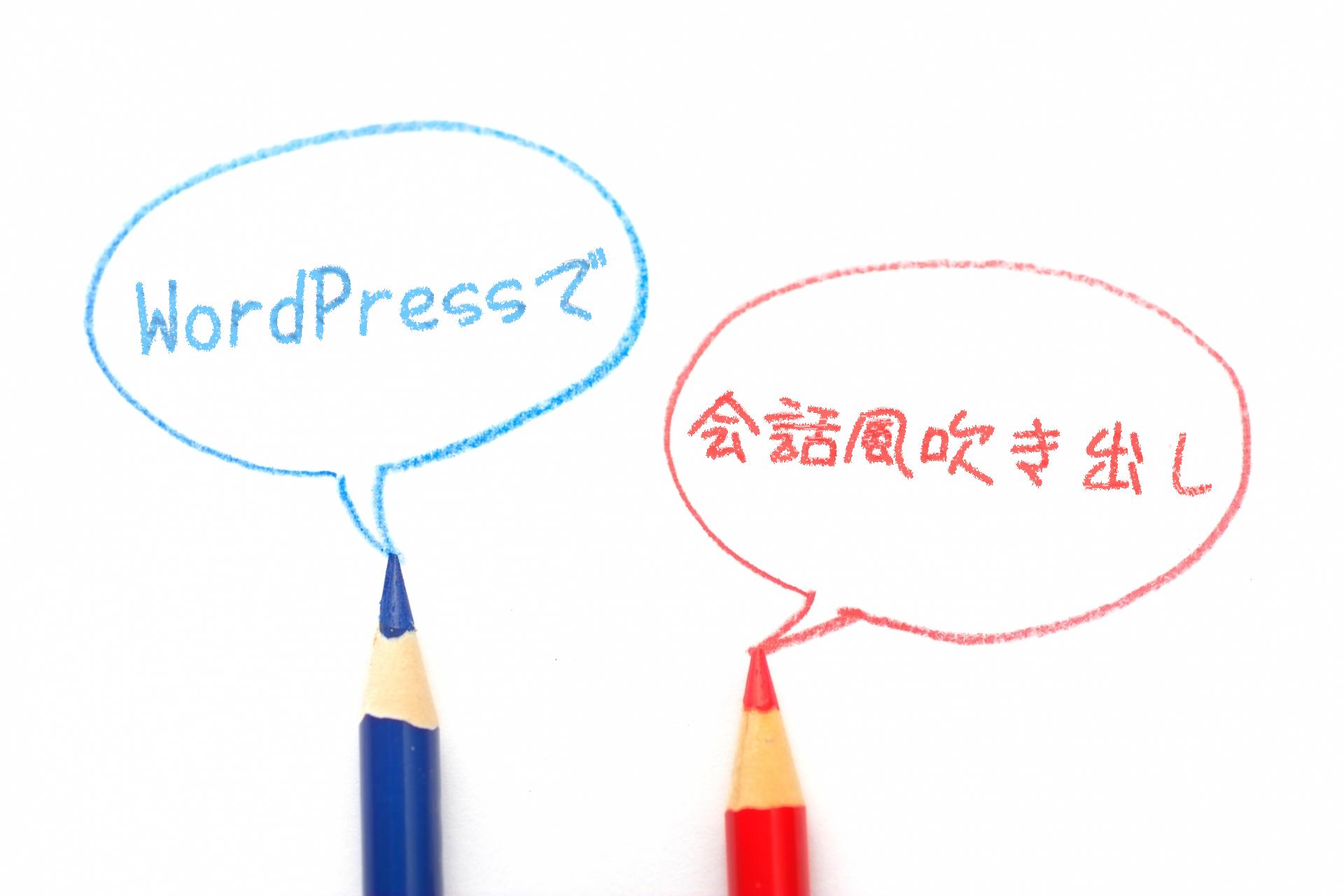 WordPressでも簡単に使えるってほんと?会話風吹き出しのCSSテンプレート
