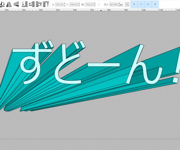 inkscapeで立体的な文字の作り方(テキストと押し出しの組み合わせ技)