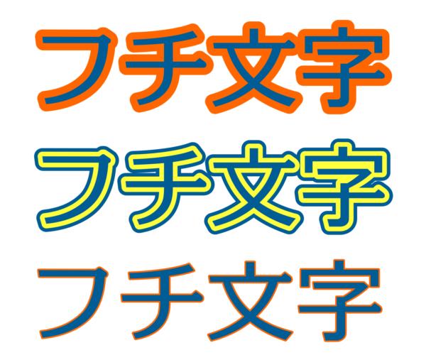 inkscapeで「フチ文字」を作る方法2つ+ちょっとした応用
